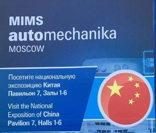 china latest news about The MIMS AUTOMECHANIKA MOSCOW 2019 was Held Successfully